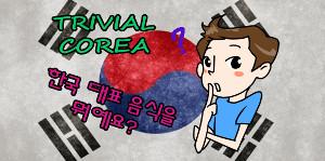Trivial Corea